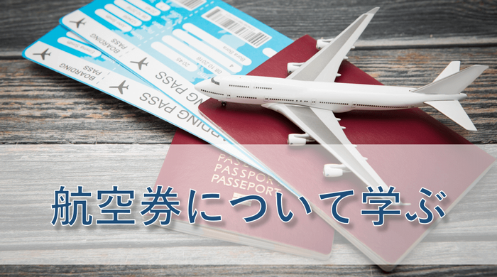 航空券について知る