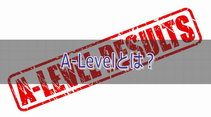 A-Levelとは?