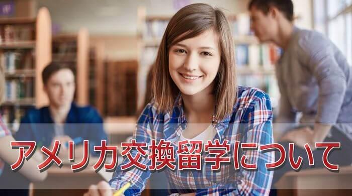 アメリカ交換留学