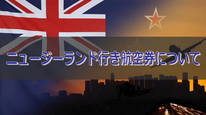 ニュージーランド直行便について